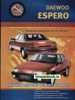 Руководство по ремонту, инструкция по эксплуатации Daewoo Espero / Prince. Модели, оборудованные бензиновыми двигателями