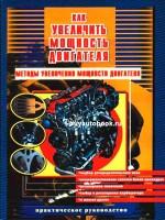 Практическое руководство, методы увеличения мощности двигателя. Как увеличить мощность двигателя