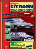 Руководство по ремонту и эксплуатации Citroen BX-14 / 16 / 19. Модели с 1982 по 1994 год выпуска, оборудованные бензиновыми двигателями.