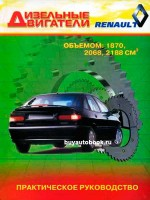 Руководство по ремонту, инструкция по эксплуатации, техническое обслуживание двигателей Renault / 1870 / 2068 / 2188