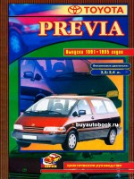 Руководство по ремонту Toyota Previa. Модели с 1991 по 1995 год выпуска, оборудованные бензиновыми двигателями