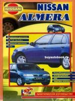 Руководство по ремонту Nissan Almera. Модели с 1995 по 2000 год выпуска, оборудованные бензиновыми и дизельными двигателями