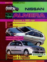 Руководство по ремонту Nissan Almera. Модели с 2000 года выпуска, оборудованные бензиновыми и дизельными двигателями