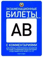 """Экзаменационные билеты России  """"A"""" / """"B"""" с комментариями"""