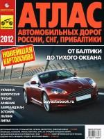 Атлас автомобильных дорог России, СНГ, Прибалтики 2012 года выпуска. От Прибалтики до Тихого Океана