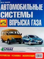 Устройство, установка и эксплуатация автомобильных систем впрыска газа