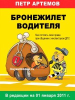 Бронежилет водителя. Как отстоять свои права при общении с инспектором ДПС (от 01.2011)