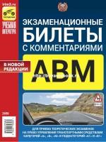 """Экзаменационные билеты России  """"АВМ"""" с комментариями"""