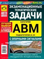 Экзаменационные тематические задачи категории ABМ и A1 B1 с опорными сигналами