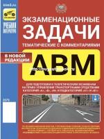 Экзаменационные тематические задачи для категорий АВМ с комментарями