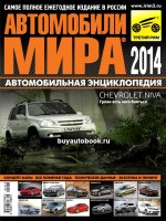 Автомобили мира 2014. Каталог.