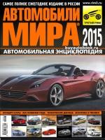 Автомобили мира 2015. Каталог.