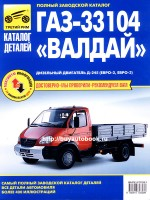 Каталог деталей ГАЗ 33104 Валдай (GAZ 33104).