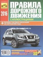 Правила дорожного движения Российской Федерации 2016 (с иллюстр.) + полная таблица наказаний за нарушение ПДД