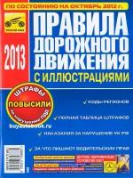 ПДД России 2013. Новейшие штрафы ГАИ 2013