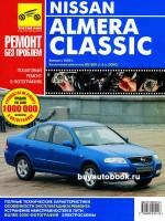 Руководство по ремонту и эксплуатации Nissan Almera Classic в цветных фотографиях. Модели с 2005 года, оборудованные бензиновыми двигателями