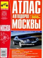 Москва. Атлас автомобильных дорог, карта Подмосковья