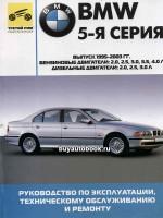 Руководство по ремонту и эксплуатации BMW 5. Модели с 1995 по 2003 год выпуска, оборудованные бензиновыми и дизельными двигателями