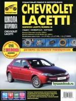 Руководство по ремонту и эксплуатации Chevrolet Lacetti / Daewoo Lacetti. Модели с 2003 года, оборудованные бензиновыми двигателями