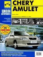 Руководство по ремонту и эксплуатации Chery Amulet в фотографиях. Модели с 2006 года, оборудованные бензиновыми двигателями