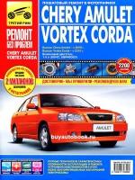 Руководство по ремонту и эксплуатации Chery Amulet / Vortex Corda в цветных фотографиях. Модели с 2006 года, оборудованные бензиновыми двигателями