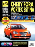 Руководство по ремонту и эксплуатации Chery Fora / Vortex Estina в фотографиях. Модели с 2005 года, оборудованные бензиновыми двигателями