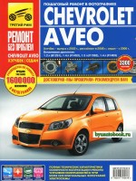 Руководство по ремонту и эксплуатации Chevrolet Aveo в цветных фотографиях. Модели с 2003 года, оборудованные бензиновыми двигателями