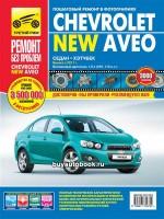 Руководство по ремонту и эксплуатации Chevrolet Aveo в цветных фотографиях. Модели с 2011 года, оборудованные бензиновыми двигателями