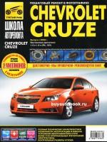 Руководство по ремонту и эксплуатации Chevrolet Cruze в фотографиях. Модели с 2008 года, оборудованные бензиновыми двигателями