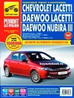 Руководство по ремонту и эксплуатации Chevrolet Lacetti / Daewoo Lacetti в цветных фотографиях. Модели с 2003 года, оборудованные бензиновыми двигателями