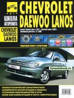 Руководство по ремонту и эксплуатации Daewoo Lanos / Chevrolet Lanos в фотографиях. Модели с 1997 года, оборудованные бензиновыми двигателями