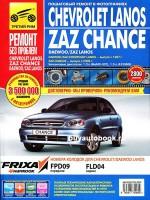 Руководство по ремонту и эксплуатации ZAZ Chance / Daewoo Lanos в цветных фотографиях. Модели с 2009 года, оборудованные бензиновыми двигателями