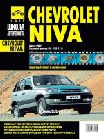 Руководство по ремонту и эксплуатации Chevrolet Niva в фотографиях. Модели с 2002 года, оборудованные бензиновыми двигателями