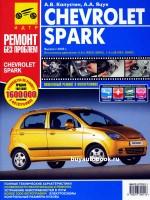 Руководство по ремонту и эксплуатации Chevrolet Spark в цветных фотографиях. Модели с 2005 года, оборудованные бензиновыми двигателями