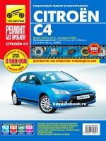 Руководство по ремонту и эксплуатации Citroen C4 в цветных фотографиях. Модели с 2004 по 2010 год, оборудованные бензиновыми двигателями
