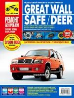 Руководство по ремонту и эксплуатации Great Wall Safe / Deer в цветных фотографиях. Модели с 2002 по 2009 год, оборудованные бензиновыми двигателями