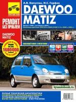 Руководство по ремонту и эксплуатации Daewoo Matiz в цветных фотографиях. Модели с 1998 года, оборудованные бензиновыми двигателями