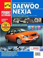 Руководство по ремонту и эксплуатации Daewoo Nexia в цветных фотографиях. Модели с 1995 года, оборудованные бензиновыми двигателями