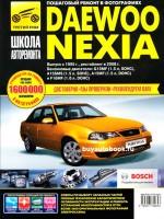 Руководство по ремонту и эксплуатации Daewoo Nexia в фотографиях. Модели с 1995 года, оборудованные бензиновыми и дизельными двигателями