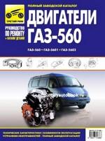 Руководство по ремонту и эксплуатации двигателей ГАЗ-560 / ГАЗ-5601 / ГАЗ-5602. Каталог деталей и запасных частей