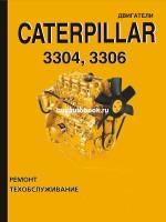 Руководство по ремонту двигателей Caterpillar 3304 / 3306, техническое обслуживание, инструкция по эксплуатации