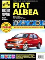Руководство по ремонту и эксплуатации Fiat Albea в фотографиях. Модели с 2005 года, оборудованные бензиновыми двигателями