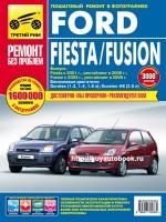 Руководство по ремонту и эксплуатации Ford Fiesta / Fusion в цветных фотографиях. Модели с 2006 года, оборудованные бензиновыми двигателями