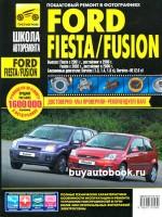 Руководство по ремонту и эксплуатации Ford Fusion / Fiesta в фотографиях. Модели с 2006 года, оборудованные бензиновыми двигателями