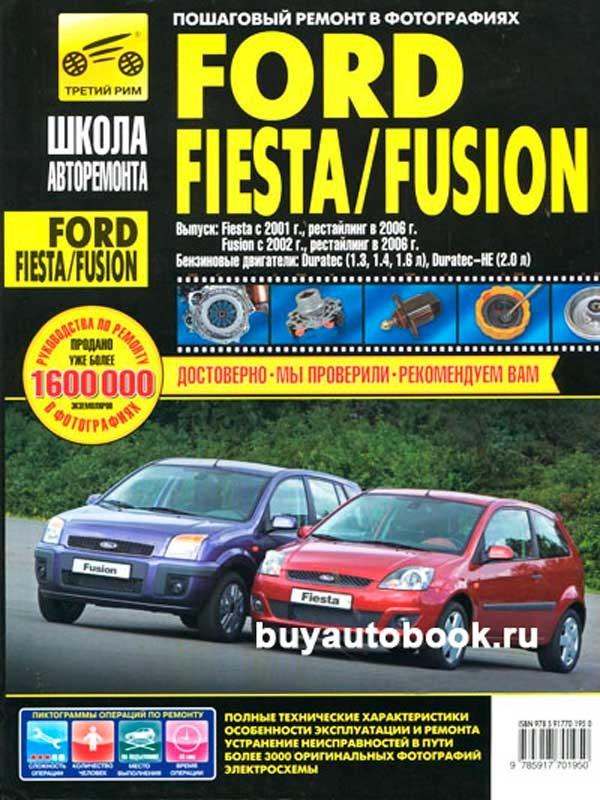 Ford Fusion инструкция по ремонту - фото 8