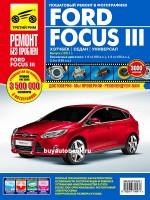 Руководство по ремонту и эксплуатации Ford Focus 3 в цветных фотографиях. Модели с 2011 года, оборудованные бензиновыми двигателями