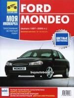 Руководство по ремонту и эксплуатации Ford Mondeo, цветные схемы Модели с 1997 года, оборудованные бензиновыми двигателями