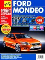 Руководство по ремонту и эксплуатации Ford Mondeo в цветных фотографиях. Модели с 2007 года, оборудованные бензиновыми и дизельными двигателями