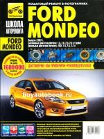 Руководство по ремонту и эксплуатации Ford Mondeo в фотографиях. Модели с 2007 года, оборудованные бензиновыми и дизельными двигателями
