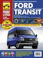 Руководство по ремонту и эксплуатации Ford Transit. Модели с 2006 года выпуска, оборудованные бензиновыми и дизельными двигателями